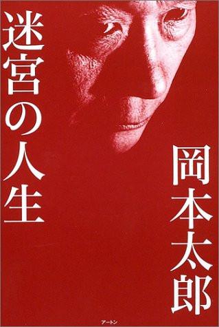 岡本太郎「迷宮の人生」