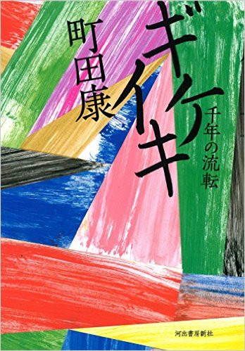 茂木健一郎「芸術の神様が降りてくる瞬間」(対談集)