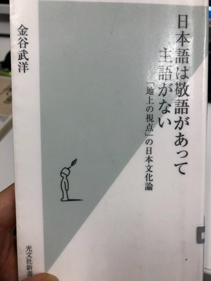 金谷武洋さんの著作から 改めて日本語を考える
