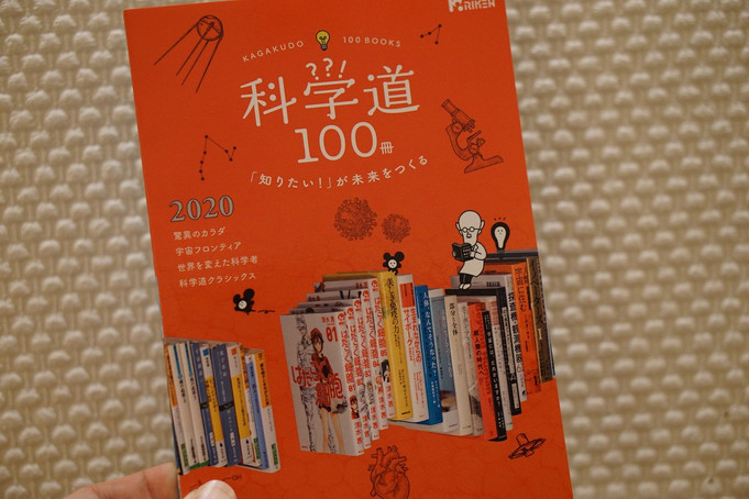 科学道100冊、Web雛形、SPICE、Ecological Memes、ソマティック・トーク(稲本正さん)、三茶TALK(伊藤修司さん)、身心変容技法セミナー