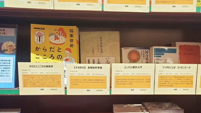 『43名の著者による「未来へつなぎたい本」選書フェア』@八重洲ブックセンター 本店
