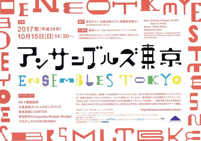2017/10/15(Sun) アンサンブルズ東京@東京タワー