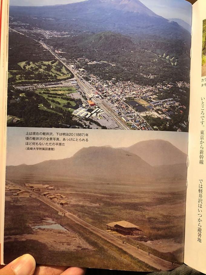 軽井沢1887