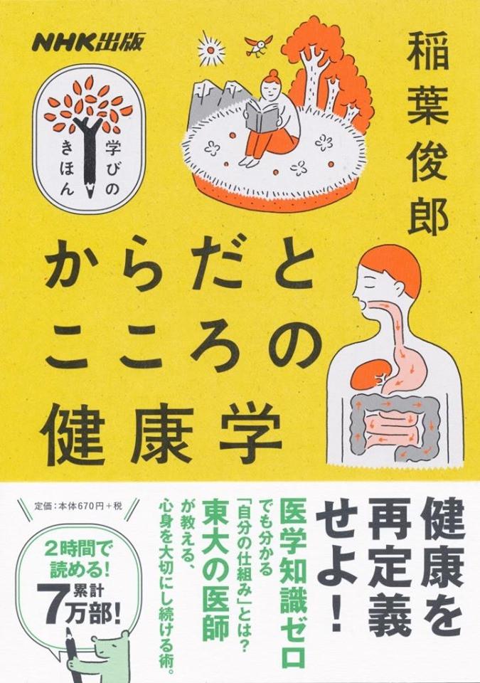稲葉俊郎「からだとこころの健康学」NHK出版(2019/9/25)