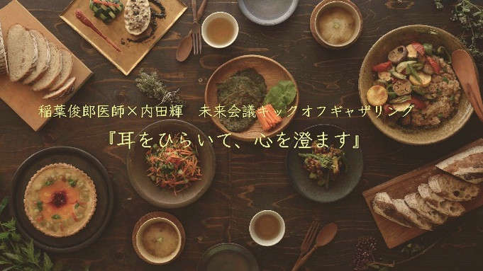 2017/11/21:『耳をひらいて、心を澄ます』ライブ&トーク(ゲスト内田輝)@daylight kitchen