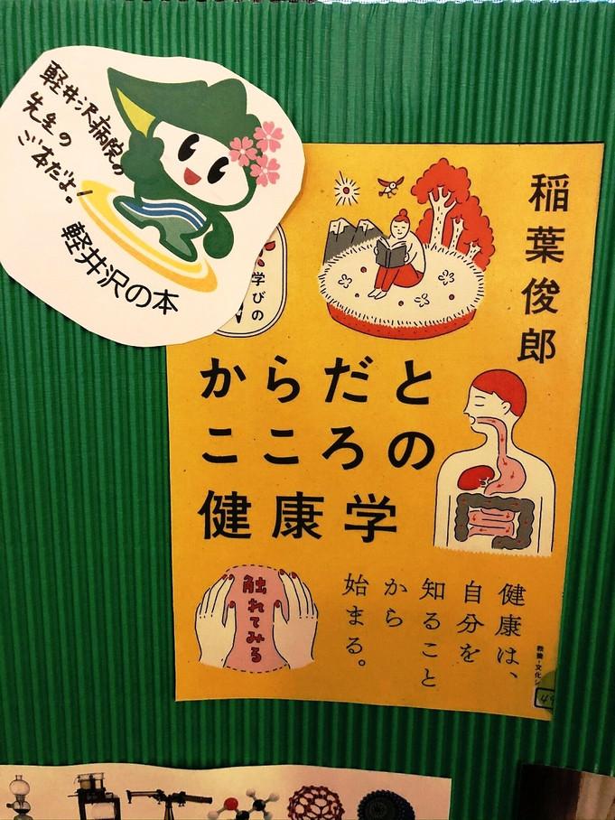 「軽井沢の本」として