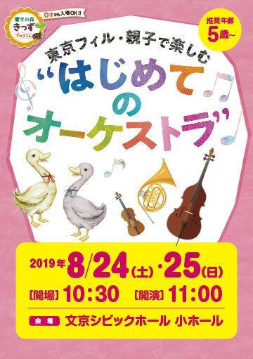 """『東京フィル・親子で楽しむ""""はじめてのオーケストラ』@文京シビックホール"""