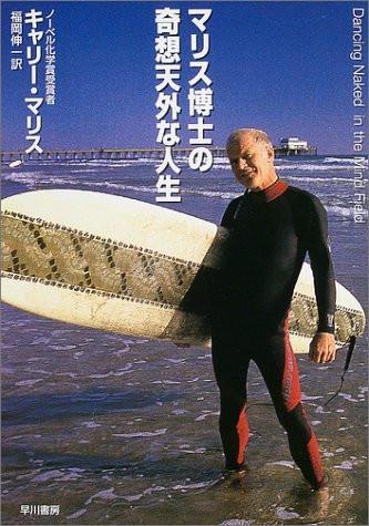 「マリス博士の奇想天外な人生」ハヤカワ文庫NF(2004年)
