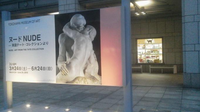 「ヌード NUDE ―英国テート・コレクションより」@横浜美術館