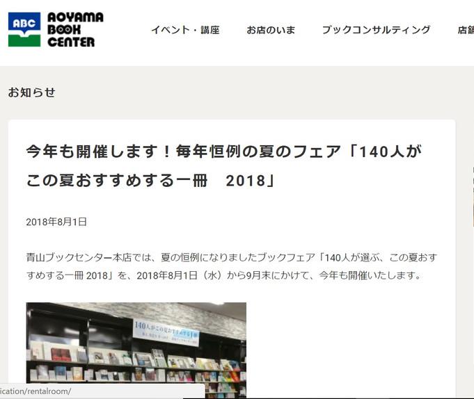 『140人がこの夏おすすめする一冊 2018』@ 青山ブックセンター