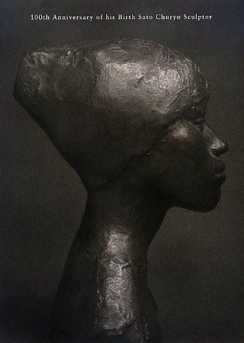 「美術を学ぶ人へ」佐藤忠良