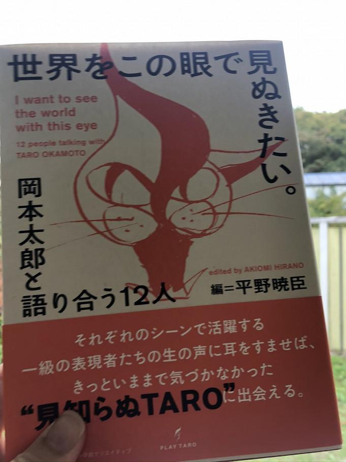 「世界をこの眼で見ぬきたい。: 岡本太郎と語りあう12人」小学館