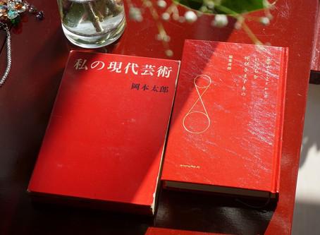 岡本太郎の赤