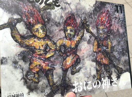 絵本『おにの神さん』と百目鬼温泉(山形)