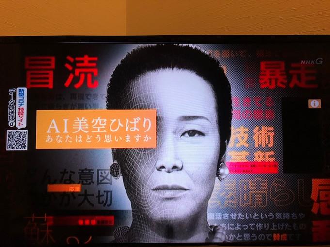 人工知能と人間。NHK「AI美空ひばり あなたはどう思いますか」を受けて。
