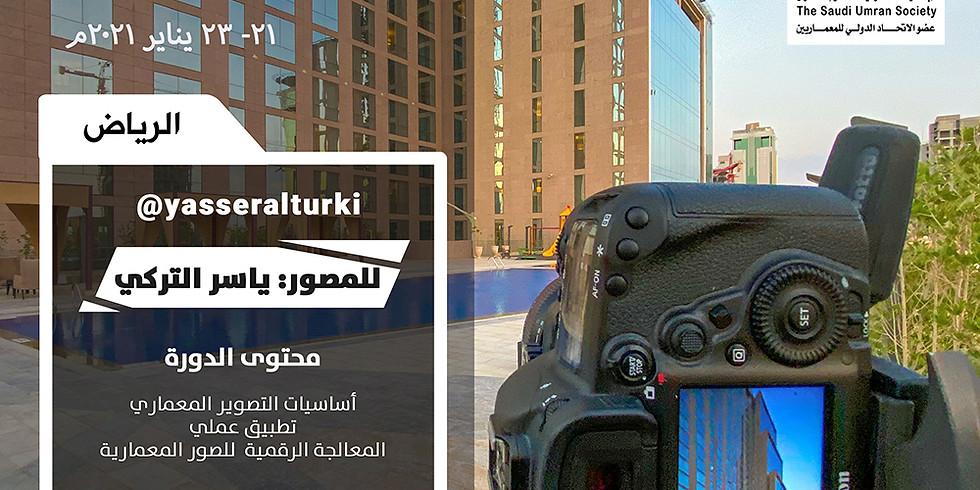 دورة التصوير المعماري | الرياض ٢١ - ٢٣ يناير ٢٠٢١م