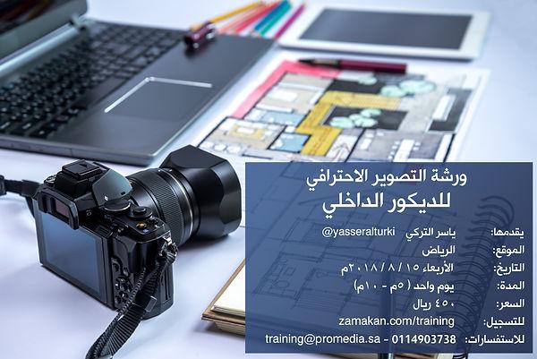 interior photo course.jpg