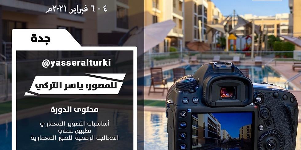 دورة التصوير المعماري | جدة ٤ - ٦ يناير ٢٠٢١م