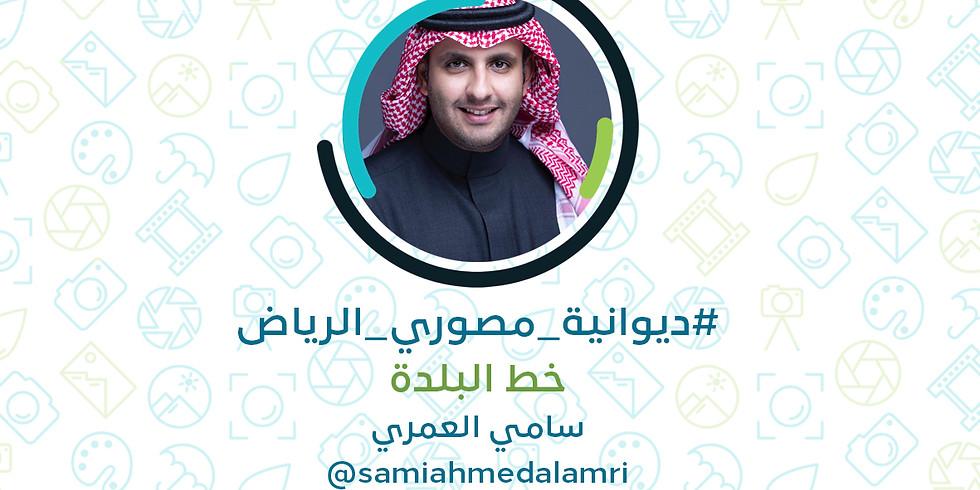 ديوانية ٧٤   خط البلدة مع سامي العمري