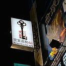 LOST Taiwan