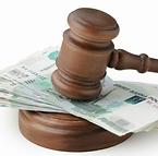 судебный штраф.webp