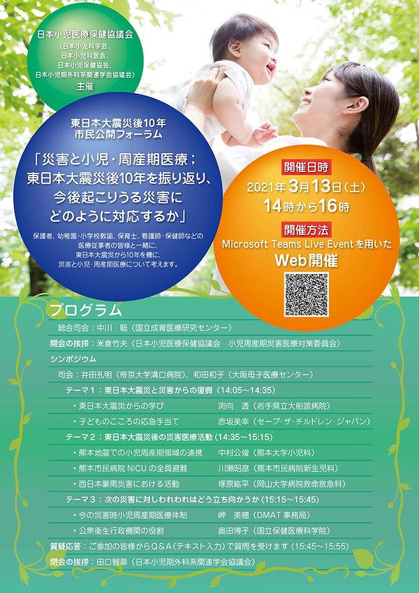 日本小児医療保健協議会.jpg