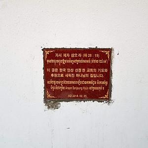 캄보디아 헌당예배