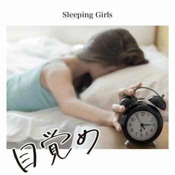 Sleeping Girls/1st 目覚め