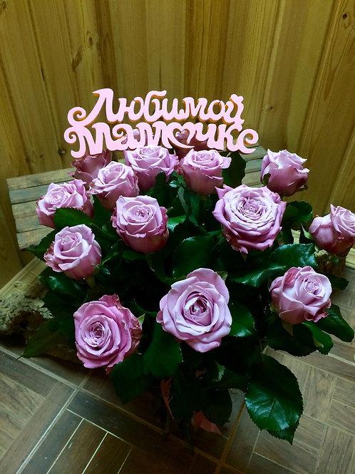 Букет роз, розы для мамы