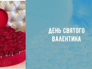 Цветы в Адлере на День Влюбленных.