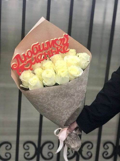 """Букет """"Розы без повода!"""""""