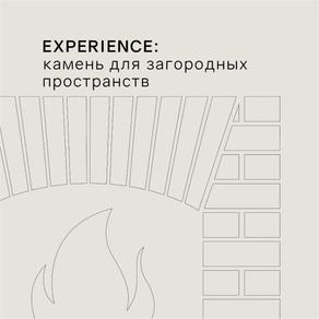 EXPERIENCE: КАМЕНЬ В ЗАГОРОДНЫХ ПРОЕКТАХ