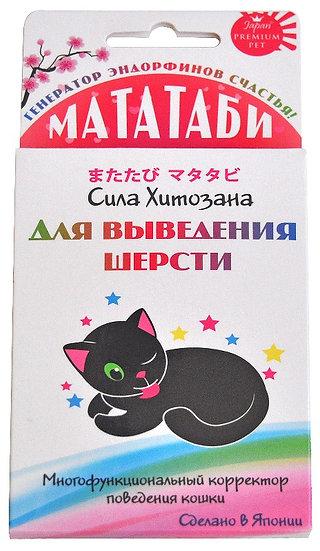 """Мататаби """"Сила  Хитозана"""" для выведения шерсти"""
