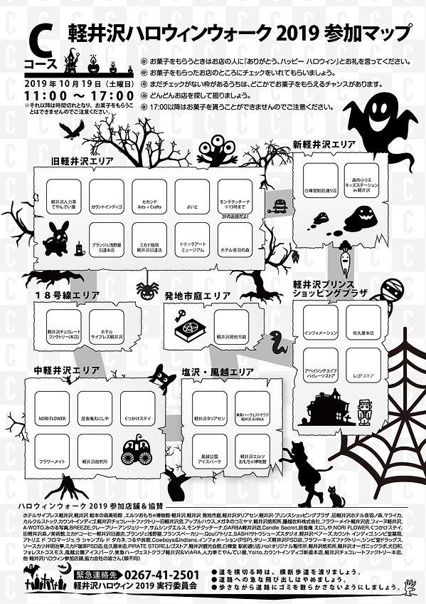 2019ハロウィンMAP_B4たて_裏面(C).jpg