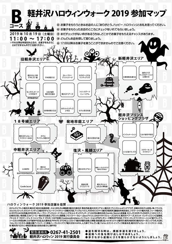 2019ハロウィンMAP_B4たて_裏面(B).jpg