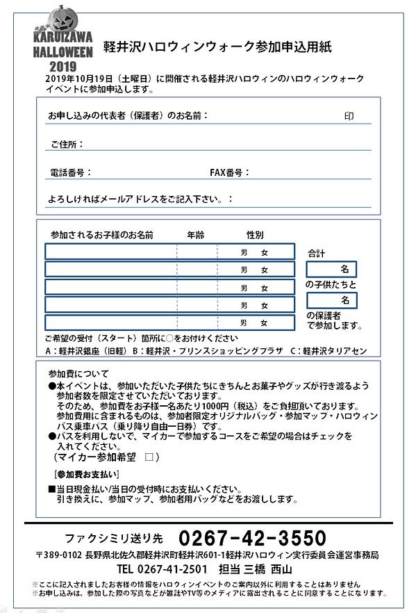 申し込み用紙.png