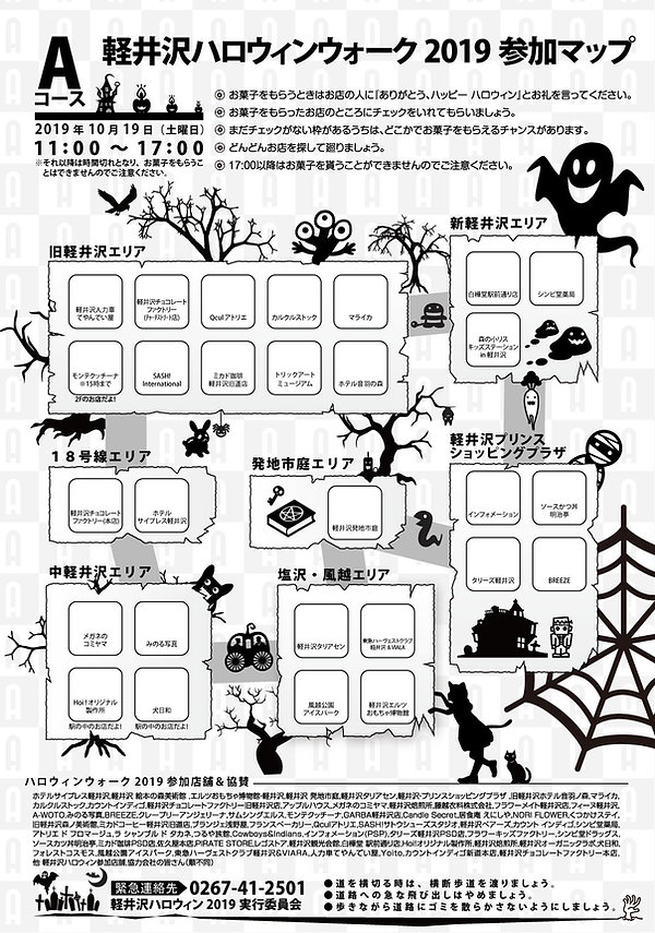 2019ハロウィンMAP_B4たて_裏面(A).jpg
