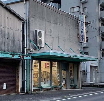寺下大田店.JPG