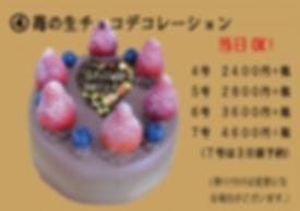 生チョコ苺.png