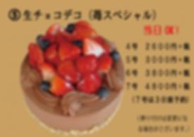 生チョコ苺SP.png