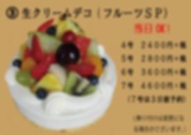 生デコフルーツ.png