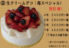 生デコ苺SP.png