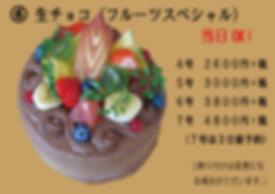 生チョコフルーツ.png