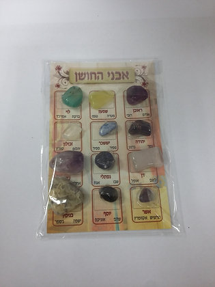 Breastplate Stones in Hebrew (pocket)