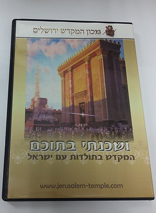 And I Will Dwell Amongst You DVD in Hebrew