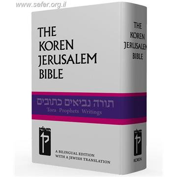 Koren English-Hebrew Tanach