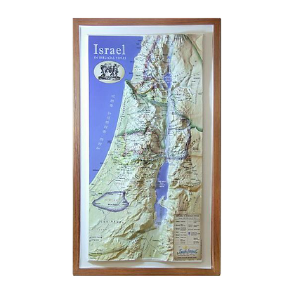 Biblical Israel Relief Map