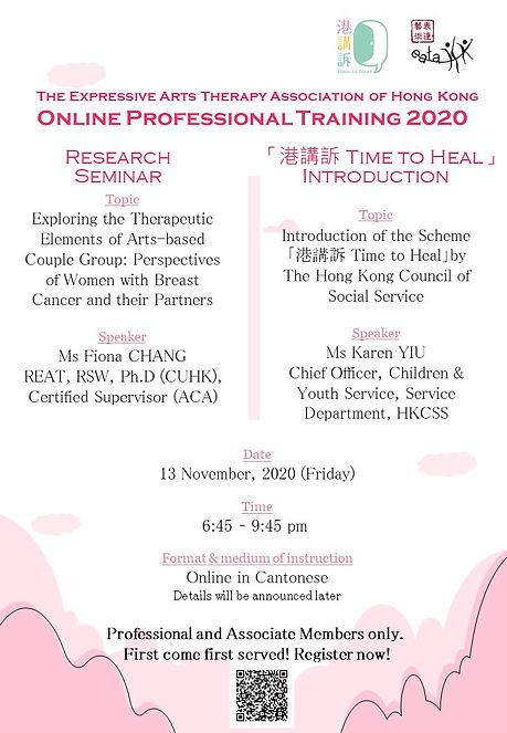 Online Professional Training.JPG