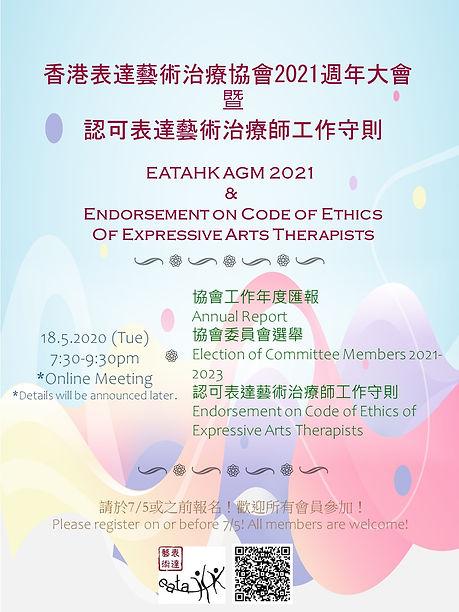 EATA HK_AGM 2021.jpeg