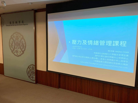 """""""Stress and Emotion Management Workshop"""" at the DSES, R.A.E.M. 於高等教育局舉行「壓力與情緒管理課程」"""
